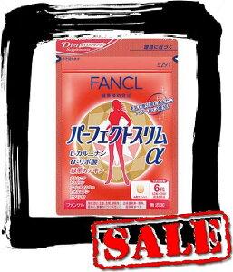 【エコパラダイス】FANCL ファンケルパーフェクトスリムα 180粒(約30日分)L-カルニチン α-リポ酸 健康補助食品