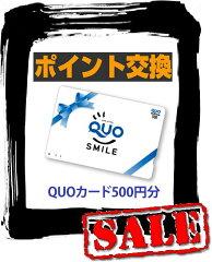 ※メール便でのお届けになります【エコパラダイス】クオカード【QUOカード】500円分(ギフトカー...