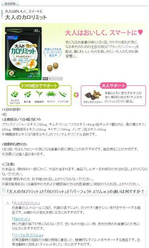 【エコパラダイス】【送料無料】FANCLファンケル大人のカロリミット120粒(約30日分)ブラックジンジャー健康補助食品