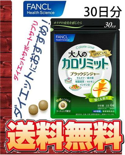 【エコパラダイス】FANCLファンケル大人のカロリミット120粒(約30日分)ブラックジンジャー健康補助食品