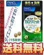 【エコパラダイス】【送料無料】FANCL ファンケル大人のカロリミット 60粒(約15日分)ブラックジンジャー 健康補助食品