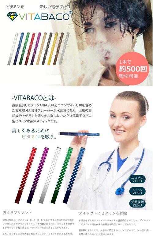 【エコパラダイス】【送料無料】【純正正規品】VITABACO(ビタバコ)電子タバコ