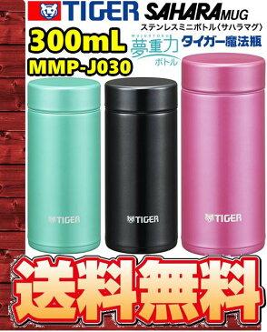 【エコパラダイス】【送料無料】TIGER タイガー魔法瓶【NEW】MMP-J030 300ml夢重力ボトル ステンレスミニボトル水筒 ランチ オフィス