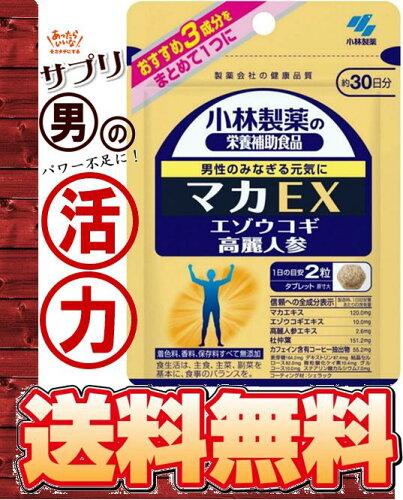 【エコパラダイス】小林製薬マカEX(30日分)いつまでも現役でありたい男性に!!話題の栄養補助食品1セット