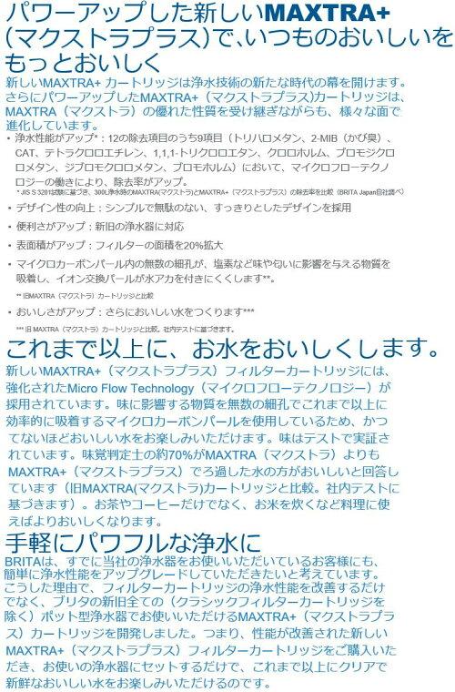 【当社指定送付方法送料無料】BRITAブリタ【訳あり品】日本仕様マクストラプラス(1個入り)BJ-MP1MAXTRA+最新改良品交換用フィルターポット型浄水機用フィルターカートリッジ