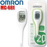 【当社指定送付方法送料無料】OMRON オムロン【New!!】MC-681 電子体温計 測定20秒 けんおんくんわき専用