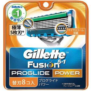 【当社指定送付方法送料無料】Gillette ジレット フュージョン5+1プログライドパワー 替刃8個入 PROGLIDE POWER フレックスボール搭載ホルダー対応 髭剃り カミソリ 替え刃(PP)