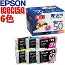 【当社指定送付方法送料無料】EPSON エプソンIC6CL5...