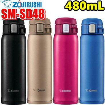 象印 ZOJIRUSHISM-SD48 480mL(0.48L)ステンレスマグTUFF(タフ) 保温/保冷両用 水筒 魔法瓶ワンタッチオープンタイプ