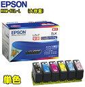 【当社指定送付方法送料無料】EPSON エプソンKAM-6CL-L(6色単色)純正【箱付き】増量タイプ カメ純正プリンタインクカートリッジ 写真印刷インクジェットプリンター 年賀状作成つよインク200 Colorio(カラリオ)写真現像