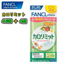 FANCL ファンケルカロリミット【リニューアル品 10%増量】120粒(約40回分)+4回分ダイエット サプリメント食事の糖や脂肪の吸収を抑える