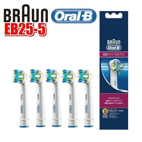 BRAUN ブラウン【純正品】EB25-5(5本入り)オーラルB 歯間ワイパー付ブラシOral-B フロスアクション 替ブラシ  EB25-5-EL