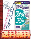 【エコパラダイス】【送料無料】DHC フォースコリー 20日...