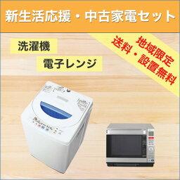 地域限定送料無料 中古家電セット 2点 2009年製以上 洗濯機(4.5-5.5kg) 電子レンジ 180日間保証 設置無料 格安 引越し 単身赴任 自社商品 学生 民泊 一人暮らし おすすめ 安い セット割 中古