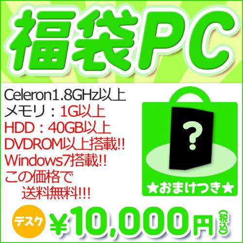 Win7搭載で再登場!人気の福袋デスクトップパソコン♪Cel1.8G以上/HDDは4...