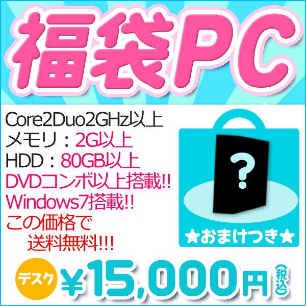 https://item.rakuten.co.jp/ecoream-pc/fukubukuro_desk/