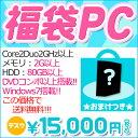 【中古】【Windows7搭載】Win7搭載で再登場!人気の福袋...