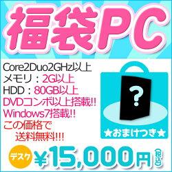 【中古】【Windows7搭載】Win7搭載で再登場!激安福袋デスクトップパソコン♪Core2Duo2G以上/HDD80G以上/2G以上/ドライブはコンボ以上です!『CD書込』『DVD鑑賞』『Windows7』『お買い得!通常品』【返品不可】