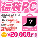 楽天【中古】【Windows7搭載】Win7搭載で再登場!人気の福袋ノートパソコン♪Core2Duo2G以上/HDDは80G以上/2G以上/ドライブはDVDコンボ以上です!『CD書込』『DVD鑑賞』『Windows7』『お買い得!通常品』【返品不可】