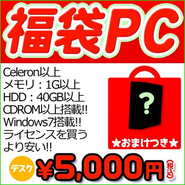 https://item.rakuten.co.jp/ecoream-pc/fukubukuro_desk_5000/