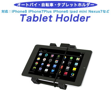 車載ホルダー タブレットホルダー バイク オートバイ 自転車 マウント ナビ Nexus7 ipad mini iPhone X XR XS Max 8 8plus X 7 7s 7plus 6s 6 6s plus 6plus Eco Ride World