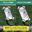 【 送料無料 】 スマホホルダー マウントホルダー バイク 自転車 スクーター アーム 式 ミラー 取り付け式 iPhone 7 Plus 6 s SE 5 c Nexus Galaxy xperia対応【 Eco Ride World 】