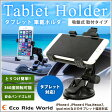 【 送料無料 】 タブレット車載ホルダー 吸盤式 取付タイプ iPhone 6 Nexus7 ipad mini iPhone 6 Plus 安全バンドゴム付 【 Eco Ride World 】