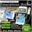 【 送料無料 】安全バンドゴム付! バイク スマホホルダー ワンタッチ アーム式 iPhone6 iPhone6s iPhoneSE 各種対応【 Eco Ride World 】