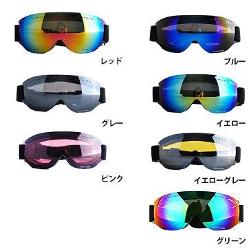 送料無料 ゴーグル UVカット加工 スノースポーツ用ゴーグル スノボー スキー 冬 雪 レジャー スポーツ【Eco Ride World】