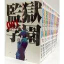 【漫画全巻セット】監獄学園(プリズンスクール) 全28巻セッ...