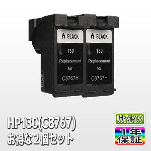 HP高品質リサイクルインクHP130C8767HJブラックお得な2個セットUX-MF10CWUX-MF25CWUX-MF30CWUX-MF40CWUX-MF50CWUX-MF60CLUX-MF70CLUX-MF80CLSP-P70HPhotosmart8753257526102710D5160AI-M1000あす楽対応