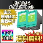 HP 高品質リサイクルインク HP134 C9363HJ 3色カラー 単品 2本 UX-MF10CL UX-MF25C UX-MF30CL UX-MF40CL UX-MF50CL UX-MF60CW UX-MF70CW UX-MF80CW SP-P70HW PCP 30 40 45 48 49 51 100 120 PSC 1610 2355 あす楽対応