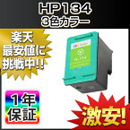 HP 高品質リサイクルインク HP134 C9363HJ 3色カラー 単品 1本 UX-MF10CL UX-MF25C UX-MF30CL UX-MF40CL UX-MF50CL UX-MF60CW UX-MF70CW UX-MF80CW SP-P70HW PCP 30 40 45 48 49 51 100 120 PSC 1610 2355 あす楽対応