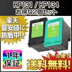 HP 高品質リサイクルインク HP131(C8765HJ) HP134(C9363HJ) 各色1個(計2個) UX-MF10CW UX-MF25CW UX-MF30CW UX-MF40CW UX-MF50CW UX-MF60CL UX-MF70CL UX-MF80CL SP-P70H Photosmart 8753 2610 2710 PSC 1610 2355 AI-M1000 あす楽対応