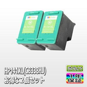HP(ヒューレット・パッカード)リサイクルインクHP141XLCB338HJお得な2個セットOfficejetJ5780J6480PhotosmartC4380C4275C4480C4486C4490C4580C5280D5360あす楽対応