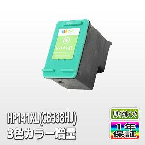 HP(ヒューレット・パッカード)リサイクルインクHP141XLCB338HJ(3色カラー)OfficejetJ5780J6480PhotosmartC4380C4275C4480C4486C4490C4580C5280D5360あす楽対応