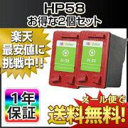 ヒューレット・パッカード リサイクル Photosmart