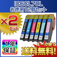 EPSON (エプソン) IC70 互換インクカートリッジ IC6CL70L 6色セット×2パック ICBK70L ICC70L ICM70L ICY70L ICLC70L ICLM70L EP-306 EP-706A EP-775A EP-775AW EP-776A EP-805A EP-805AR EP-805AW EP-806AB EP-806AR EP-806AW EP-905A EP-905F EP-906F EP-976A3