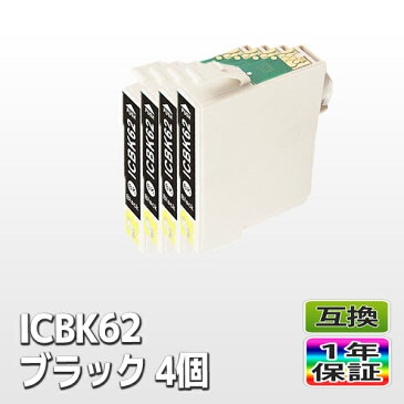 EPSON 高品質互換インク ICBK62 ブラック 単品 4本 PX-204 PX-205 PX-403A PX-404A PX-434A PX-504A PX-605F PX-675F クリップ あす楽対応