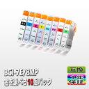 【選べるカラー 10個】 CANON (キャノン) 互換イン...