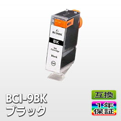 BCI-9BK Canon 互換 プリンター用インク