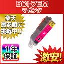 CANON 高品質互換インク BCI-7eM マゼンタ 単品 1本 i...