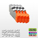 CANON 高品質互換インク BCI-21BLACK ブラック 単品 4本 PIXUS BJ F210 BJ F200u BJ F200 BJC-5500J BJC-465J BJC-455J BJC-430J USB ピクサス あす楽対応