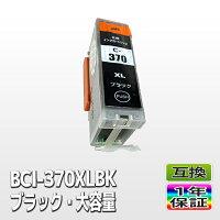 CANON 高品質互換インク BCI-370XLPGBK ブラック大容量 単品 1本 MG7730F MG6930 MG5730 TS9030 TS8030 TS6030 TS5030 PIXUS ピクサス あす楽対応
