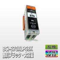 CANON 高品質互換 顔料インク BCI-370XLPGBK ブラック大容量 単品 1本 MG7730F MG6930 MG5730 TS9030 TS8030 TS6030 TS5030 PIXUS ピクサス あす楽対応