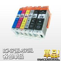 CANON (キャノン) 互換インクカートリッジ 各色単品 BCI-370XLPGBK BCI-371XLC BCI-371XLM MG6930BCI-371XLY BCI-371XLBK BCI-371XLGY MG7730F MG7730 MG6930 MG5730 TS9030 TS8030 TS6030 TS5030 PIXUS ピクサス あす楽対応
