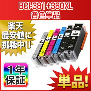 CANON キャノン 互換インクカートリッジ 各色単品 BCI-380XLBK BCI-381C BCI-381M BCI-381Y BCI-381BK BCI-381GY TS8230 TS8130 TS6230 TS6130 TR9530 TR8530 TR7530 あす楽対応