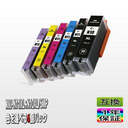 選べるカラー 6個 CANON キャノン 互換インク XKI-N11XL+N10XL/6MP対応 XKI-N10XLBK XKI-N11XLBK XKI-N11XLC XKI-N11XLM XKI-N11XLY XKI-N11XLPB XK90 XK80 XK70 XK60 XK50 あす楽対応