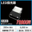 日本エコテック LED投光器 50W 昼白色 防雨 TBA-00502