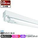 40形 LEDライトバー (ランプセット) トラフ 1灯式 ベースライト 昼光色/昼白色 LED蛍光灯 40W型 低ノイズ 日本製 【国内メーカー】日本エコテック (ECB-T401 ELB-H403201) 5%OFFクーポン配布中!